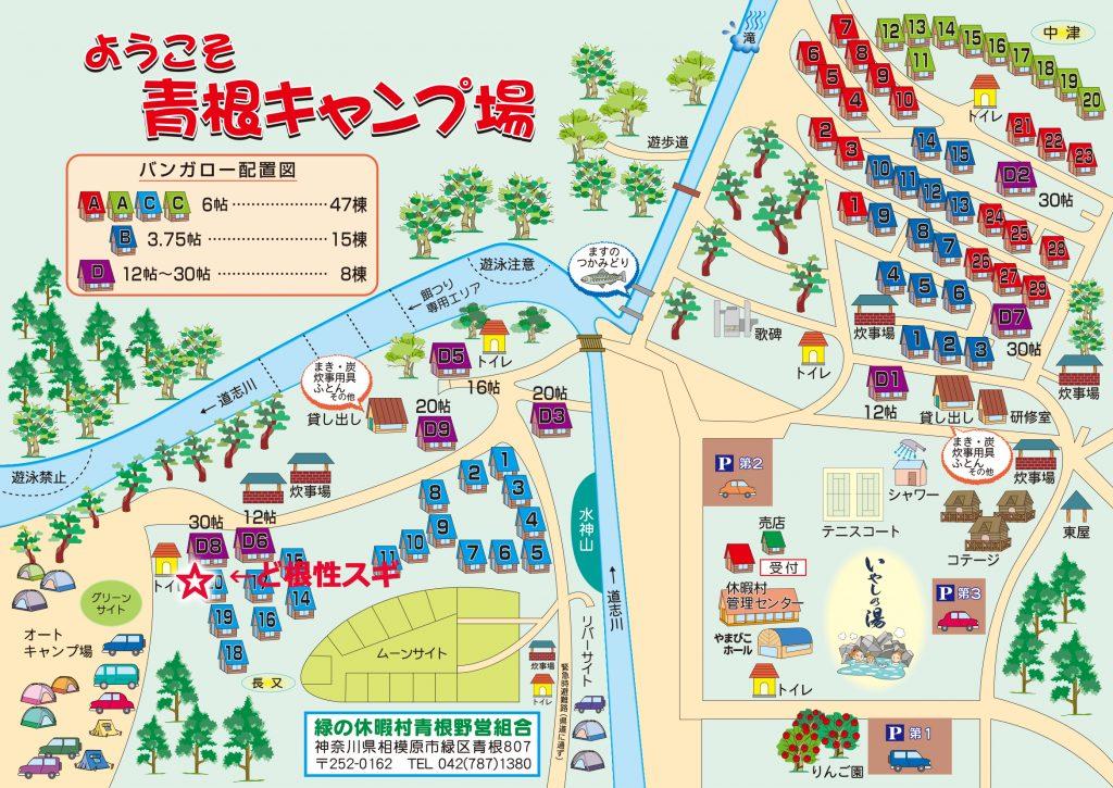 青根キャンプ場案内図2015527 [更新済み]