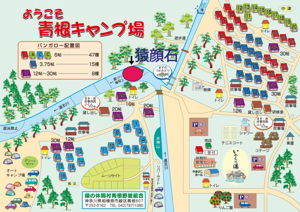 青根キャンプ場案内図20170206
